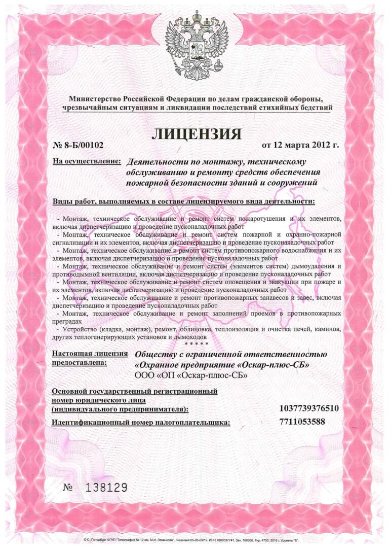 Лицензия МЧС Оскар+СБ_Страница_1