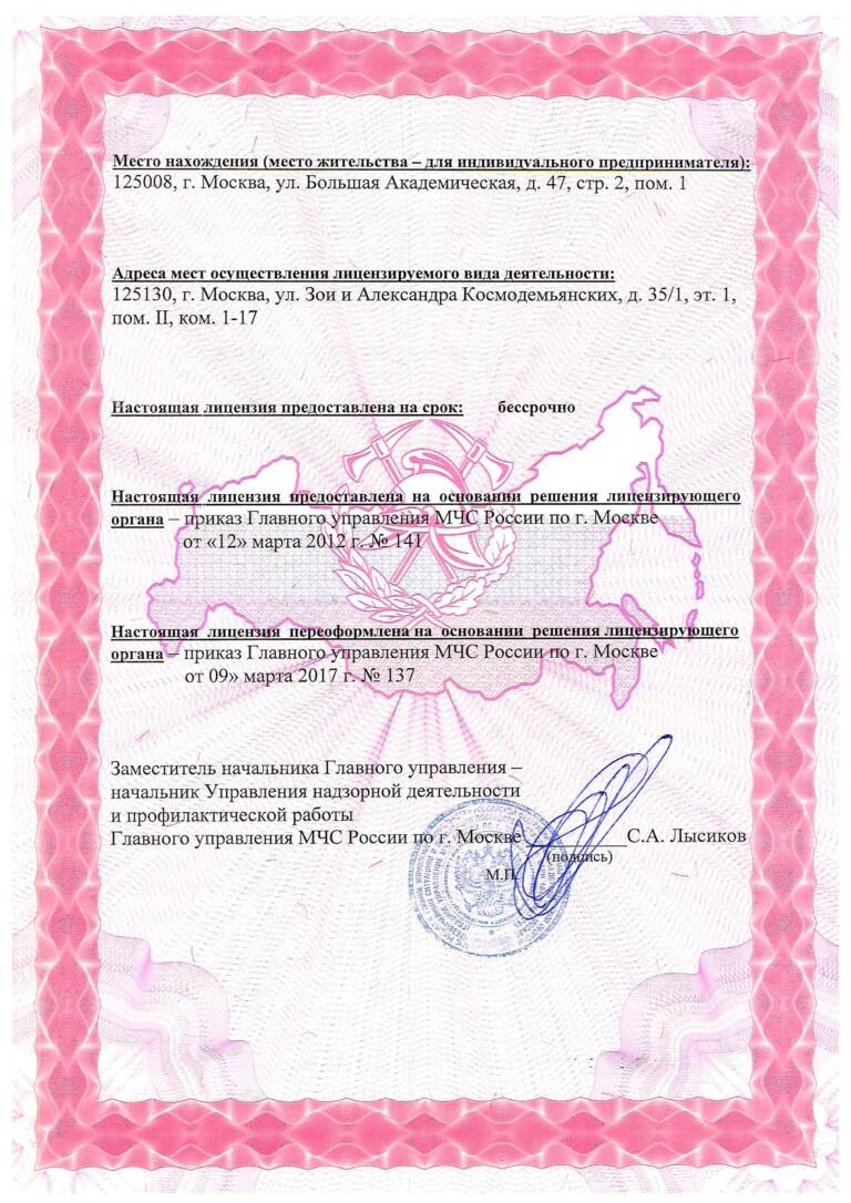 Лицензия МЧС Оскар+СБ_Страница_2