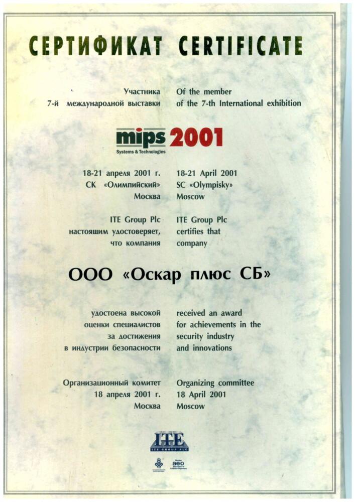 Сертификат_-_выставка-1